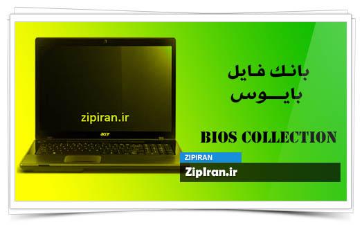 دانلود فایل بایوس لپ تاپ Acer Aspire 4745