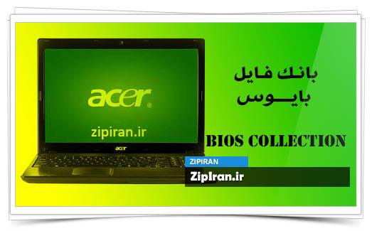 دانلود فایل بایوس لپ تاپ Acer Aspire 5251