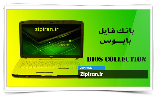 دانلود فایل بایوس لپ تاپ Acer Aspire 5710