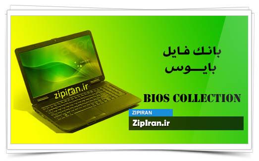 دانلود فایل بایوس لپ تاپ Acer Aspire 5738Z Intel