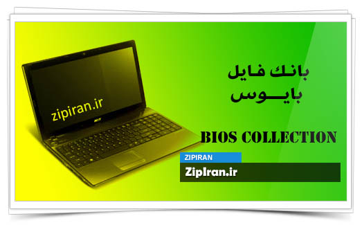 دانلود فایل بایوس لپ تاپ Acer Aspire 5741G