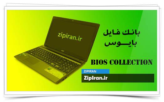 دانلود فایل بایوس لپ تاپ Acer Aspire 5755