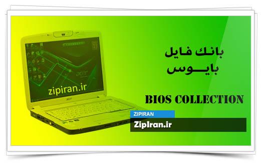 دانلود فایل بایوس لپ تاپ Acer Aspire 5920G