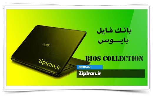 دانلود فایل بایوس لپ تاپ Acer Aspire E570