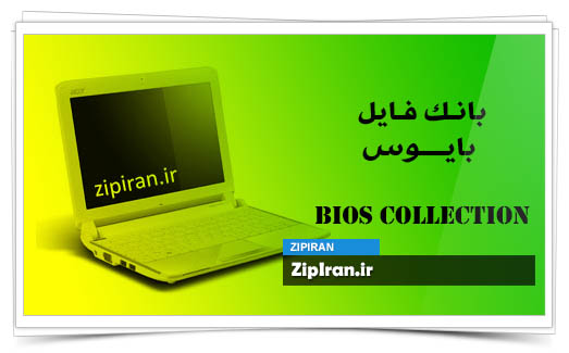 دانلود فایل بایوس لپ تاپ Acer Aspire One 532H