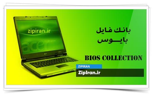 دانلود فایل بایوس لپ تاپ Acer TravelMate 2310