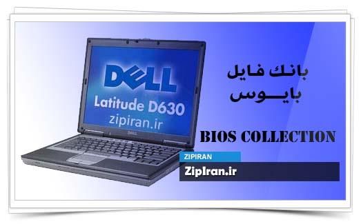 دانلود فایل بایوس لپ تاپ Dell Latitude D630c