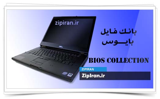دانلود فایل بایوس لپ تاپ Dell Latitude E6500