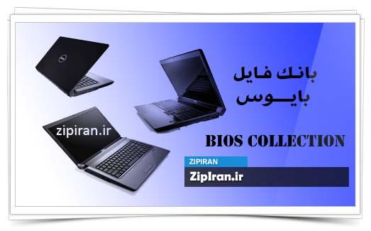 دانلود فایل بایوس لپ تاپ Dell Studio 1535