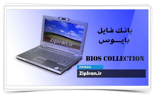دانلود فایل بایوس لپ تاپ Dell XPS M1210