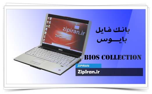 دانلود فایل بایوس لپ تاپ Dell XPS M1330
