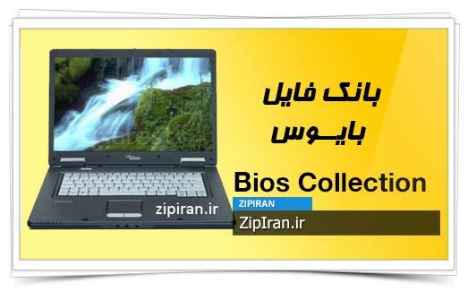 دانلود فایل بایوس لپ تاپ Fujitsu Siemens Amilo Pro V2085