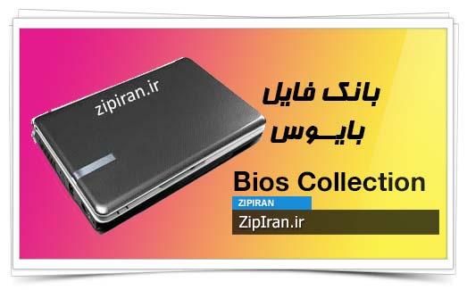 دانلود فایل بایوس لپ تاپ Gateway NV4005C