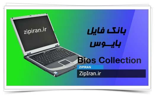 دانلود فایل بایوس لپ تاپ Gigabyte N501