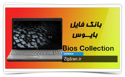 دانلود فایل بایوس لپ تاپ HP G61-327CL