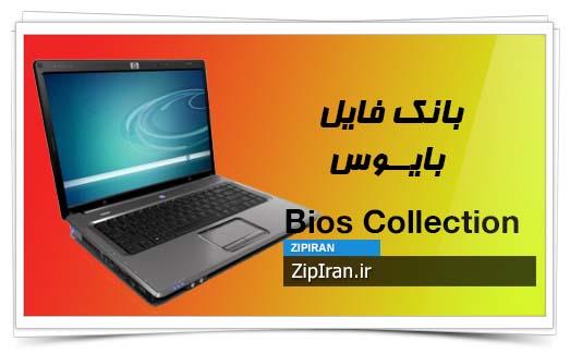 دانلود فایل بایوس لپ تاپ HP G5000
