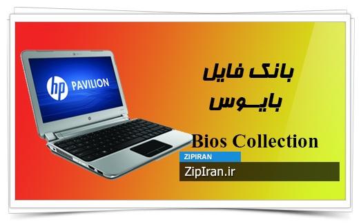 دانلود فایل بایوس لپ تاپ HP Pavilion DM1