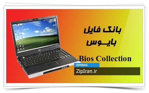 دانلود فایل بایوس لپ تاپ HP Pavilion DV1000