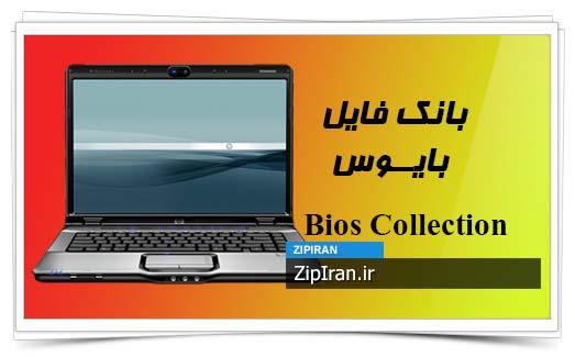 دانلود فایل بایوس لپ تاپ HP Pavilion DV6308CA