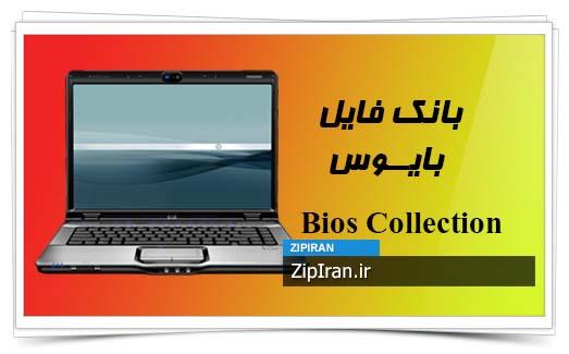 دانلود فایل بایوس لپ تاپ HP Pavilion DV6395EA