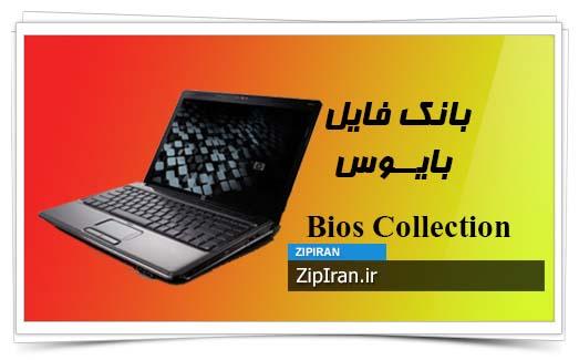 دانلود فایل بایوس لپ تاپ HP Pavilion DV4