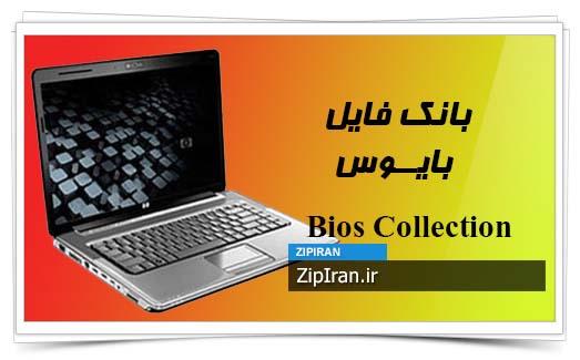 دانلود فایل بایوس لپ تاپ HP Pavilion DV5-1021EO