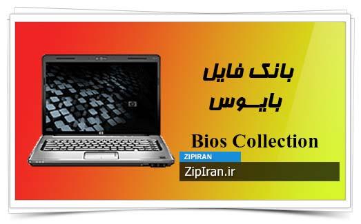 دانلود فایل بایوس لپ تاپ HP Pavilion DV5-1030EE