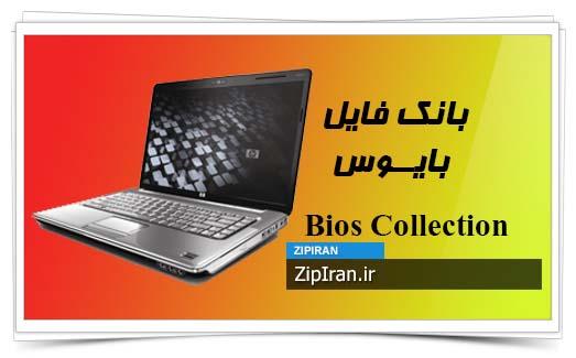 دانلود فایل بایوس لپ تاپ HP Pavilion DV5-1110EG