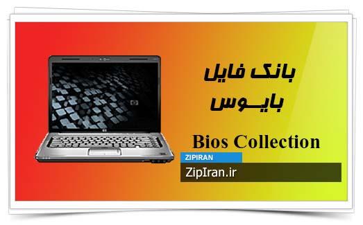 دانلود فایل بایوس لپ تاپ HP Pavilion DV5-1124CA