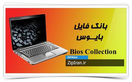 دانلود فایل بایوس لپ تاپ HP Pavilion DV5-1145