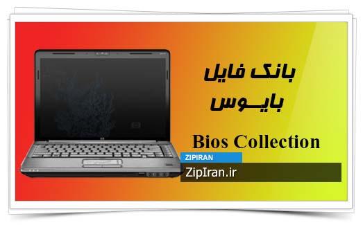 دانلود فایل بایوس لپ تاپ HP Pavilion DV5-1199EE