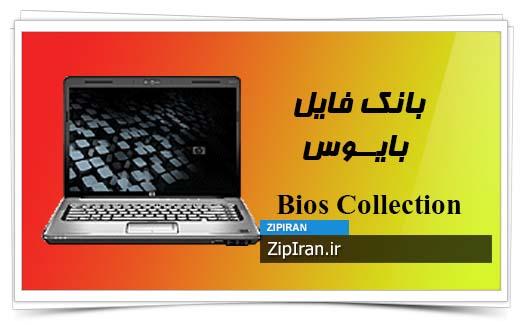 دانلود فایل بایوس لپ تاپ HP Pavilion DV5-1205EE