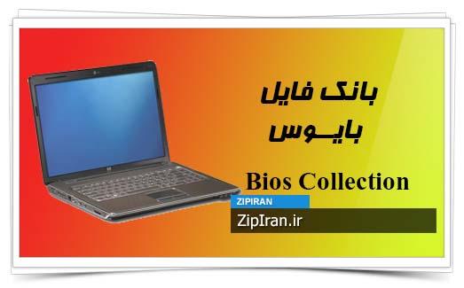 دانلود فایل بایوس لپ تاپ HP Pavilion DV5-1235DX
