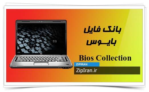 دانلود فایل بایوس لپ تاپ HP Pavilion DV5-1299EE