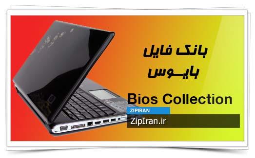 دانلود فایل بایوس لپ تاپ HP Pavilion DV6