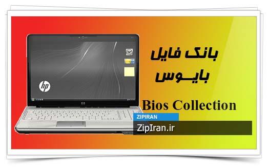 دانلود فایل بایوس لپ تاپ HP Pavilion DV6-1045EE