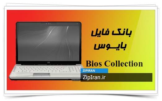 دانلود فایل بایوس لپ تاپ HP Pavilion DV6-1055EE