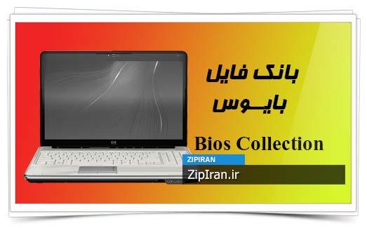 دانلود فایل بایوس لپ تاپ HP Pavilion DV6-1105EI