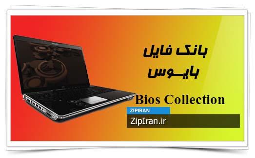 دانلود فایل بایوس لپ تاپ HP Pavilion DV6-1115EE