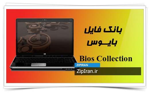 دانلود فایل بایوس لپ تاپ HP Pavilion DV6-2020EV