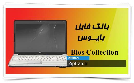 دانلود فایل بایوس لپ تاپ HP Pavilion DV6-2133EE