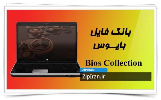 دانلود فایل بایوس لپ تاپ HP Pavilion DV6-2300