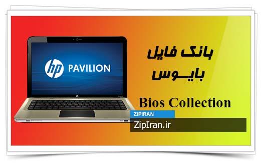 دانلود فایل بایوس لپ تاپ HP Pavilion DV6-3043CA