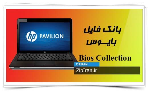 دانلود فایل بایوس لپ تاپ HP Pavilion DV6-3174SE