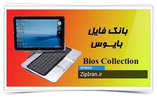 دانلود فایل بایوس لپ تاپ HP Pavilion TX1000
