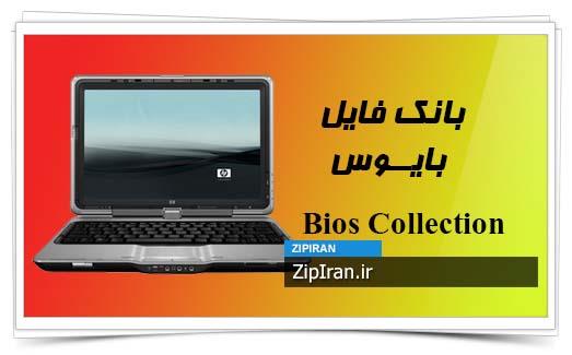 دانلود فایل بایوس لپ تاپ HP Pavilion TX1417CL
