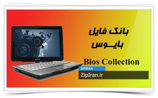 دانلود فایل بایوس لپ تاپ HP Pavilion TX2070EE