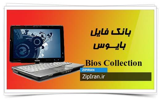 دانلود فایل بایوس لپ تاپ HP Pavilion TX2500
