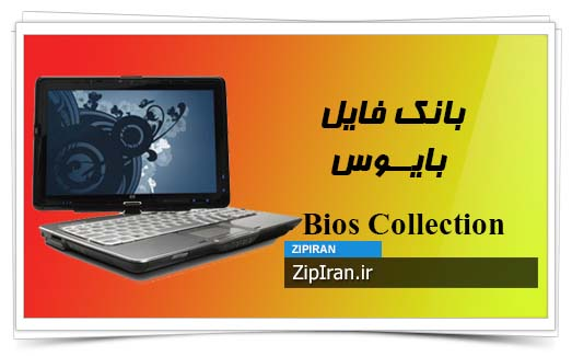 دانلود فایل بایوس لپ تاپ HP Pavilion TX2550EE