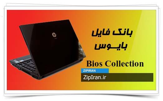 دانلود فایل بایوس لپ تاپ HP ProBook 4310s